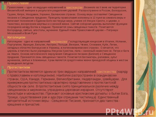 Православие Православие Православие – одно изведущих направлений в христианстве. Возникло во II веке на территории Византийской империи в результате разделения церквей. Распространено в России, Белоруссии, Грузии, Кипре, Молдавии, Украине, Бал…