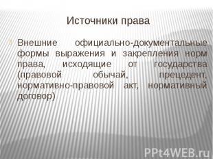 Источники права Внешние официально-документальные формы выражения и закрепления
