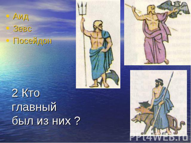 Аид Аид Зевс Посейдон