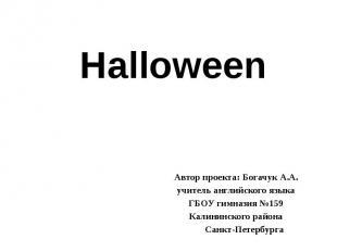 Автор проекта: Богачук А.А. учитель английского языка ГБОУ гимназия №159 Калинин