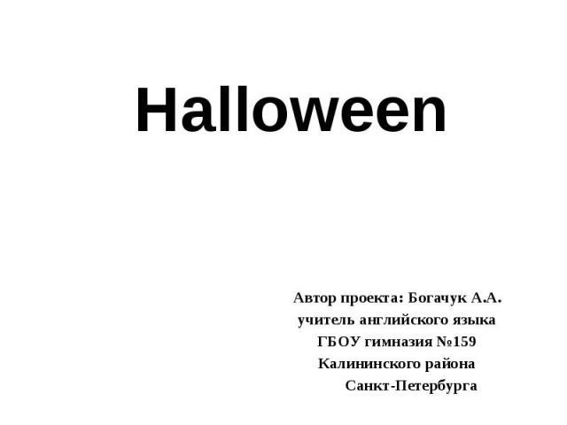 Автор проекта: Богачук А.А. учитель английского языка ГБОУ гимназия №159 Калининского района Санкт-Петербурга