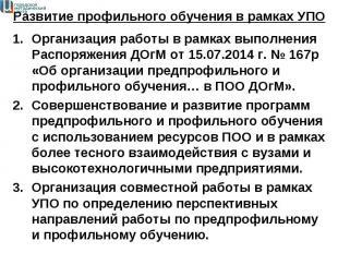 Организация работы в рамках выполнения Распоряжения ДОгМ от 15.07.2014 г. № 167р