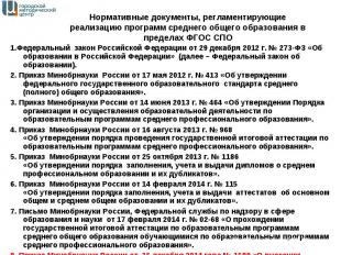1.Федеральный закон Российской Федерации от 29 декабря 2012 г. № 273-ФЗ «Об обра