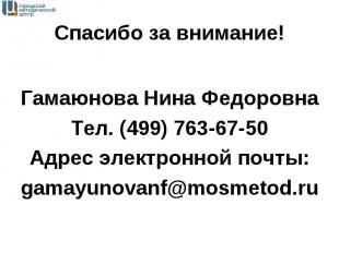 Гамаюнова Нина Федоровна Тел. (499) 763-67-50 Адрес электронной почты: gamayunov