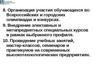 8. Организация участия обучающихся во Всероссийских и городских олимпиадах и кон