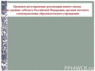 Правовое регулирование реализации нового закона на уровнях субъекта Российской Ф