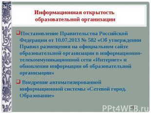 Информационная открытость образовательной организации Постановление Правительств