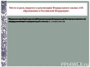 Место и роль педагога в реализации Федерального закона «Об образовании в Российс