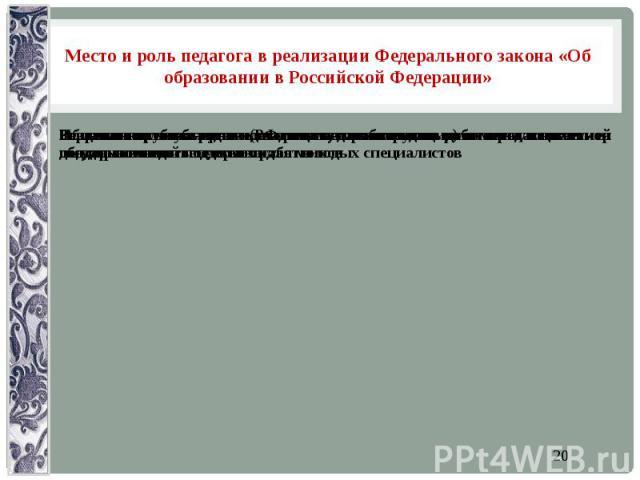 Место и роль педагога в реализации Федерального закона «Об образовании в Российской Федерации»