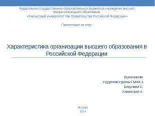Характеристика организации высшего образования в Российской Федерации Выполнили: