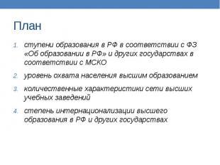 План ступени образования в РФ в соответствии с ФЗ «Об образовании в РФ» и других