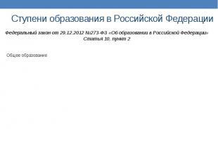 Ступени образования в Российской Федерации