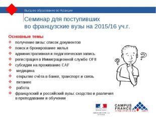 Основные темы Основные темы получение визы: список документов поиск и бронирован