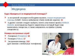 Куда обращаться за медицинской помощью? Куда обращаться за медицинской помощью?