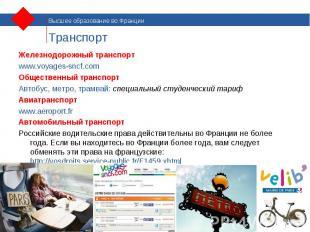 Железнодорожный транспорт Железнодорожный транспорт www.voyages-sncf.com Обществ