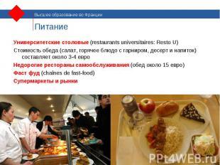 Университетские столовые (restaurants universitaires: Resto U) Университетские с