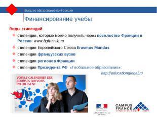 Виды стипендий: Виды стипендий: стипендии, которые можно получить через посольст