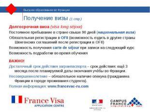 Долгосрочная виза (visa long séjour) Долгосрочная виза (visa long séjour) Постоя