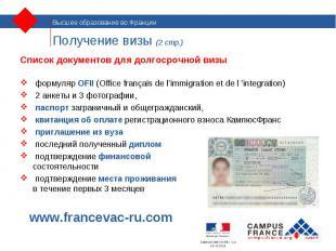 Список документов для долгосрочной визы Список документов для долгосрочной визы