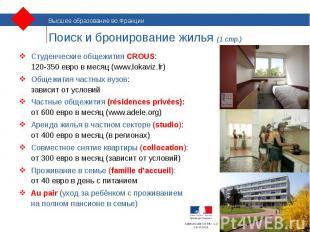 Cтуденческие общежития CROUS: 120-350 евро в месяц (www.lokaviz.fr) Cтуденческие