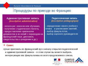 Совет: Совет: лучше приезжать во французский вуз к началу открытия педагогическо