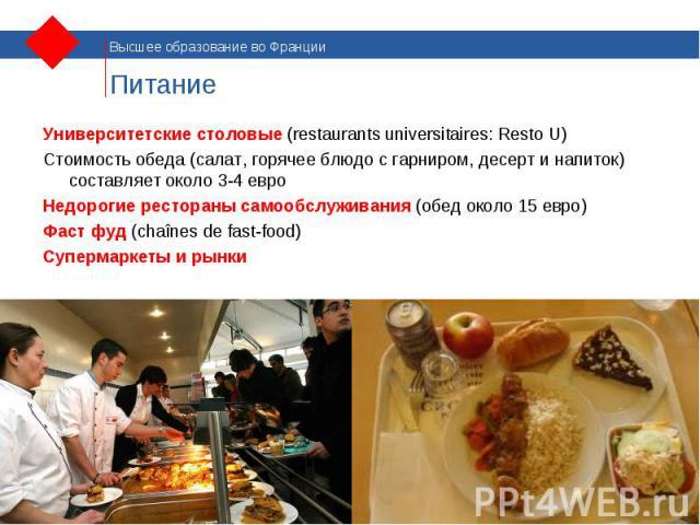 Университетские столовые (restaurants universitaires: Resto U) Университетские столовые (restaurants universitaires: Resto U) Стоимость обеда (салат, горячее блюдо с гарниром, десерт и напиток) составляет около 3-4 евро Недорогие рестораны самообслу…