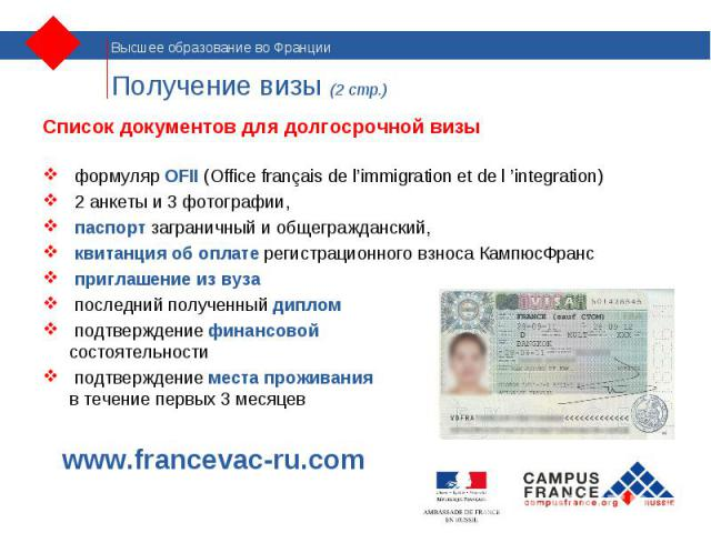Список документов для долгосрочной визы Список документов для долгосрочной визы формуляр OFII (Office français de l'immigration et de l 'integration) 2 анкеты и 3 фотографии, паспорт заграничный и общегражданский, квитанция об оплате регистрационног…