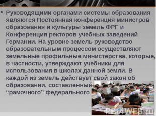 Руководящими органами системы образования являются Постоянная конференция минист