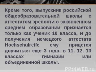 Кроме того, выпускник российской общеобразовательной школы с аттестатом зрелости