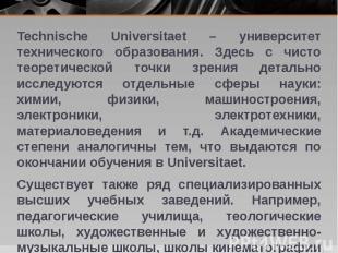 Technische Universitaet – университет технического образования. Здесь с чисто те