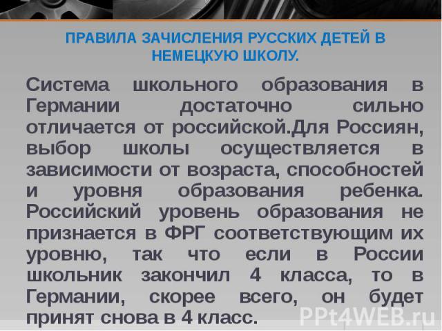 кафеля, оформлении чем российское образование отличается от предложения