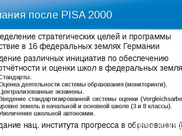 Германия после PISA 2000