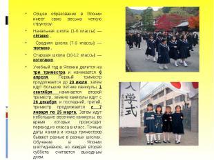 Общее образование в Японии имеет свою весьма четкую структуру: Общее образование