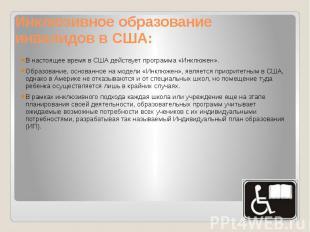 Инклюзивное образование инвалидов в США: В настоящее время в США действует прогр