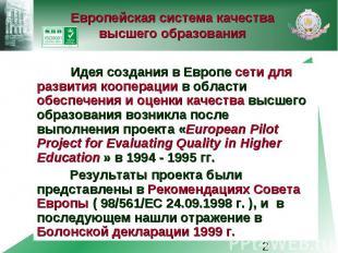 Европейская система качества высшего образования Идея создания в Европе сети для