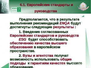 6.1. Европейские стандарты и руководства Предполагается, что в результате выполн