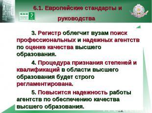 6.1. Европейские стандарты и руководства 3. Регистр облегчит вузам поиск професс
