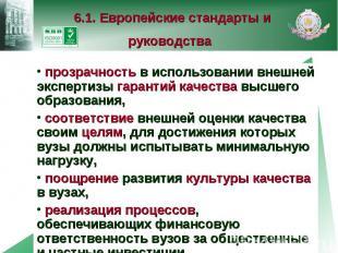 6.1. Европейские стандарты и руководства прозрачность в использовании внешней эк
