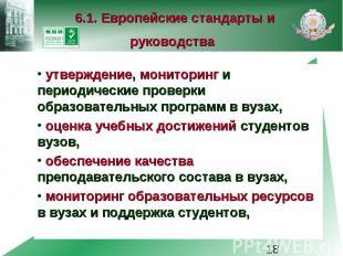 6.1. Европейские стандарты и руководства утверждение, мониторинг и периодические