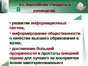 6.1. Европейские стандарты и руководства развитие информационных систем, информи