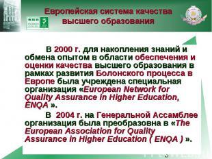 Европейская система качества высшего образования В 2000 г. для накопления знаний