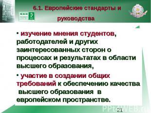 6.1. Европейские стандарты и руководства изучение мнения студентов, работодателе