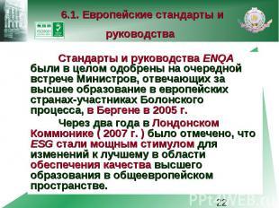 6.1. Европейские стандарты и руководства Стандарты и руководства ENQA были в цел