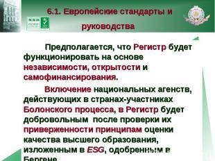 6.1. Европейские стандарты и руководства Предполагается, что Регистр будет функц