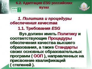 6.2. Адаптация ESG российских вузах 1. Политика и процедуры обеспечения качества