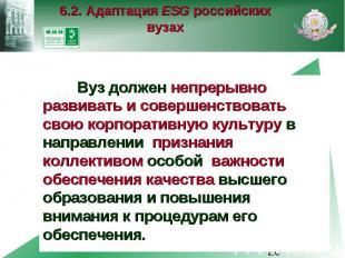 6.2. Адаптация ESG российских вузах Вуз должен непрерывно развивать и совершенст