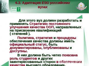 6.2. Адаптация ESG российских вузах Для этого вуз должен разработать и применять