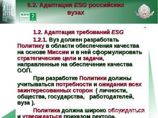 6.2. Адаптация ESG российских вузах 1.2. Адаптация требований ESG 1.2.1. Вуз дол