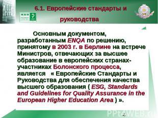 6.1. Европейские стандарты и руководства Основным документом, разработанным ENQA