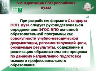 6.2. Адаптация ESG российских вузах При разработке формата Стандарта ООП вуза сл